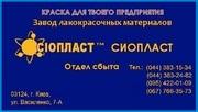 Грунтовка АК-070  и грунт-эмаль ХВ-0278;  грунтовка АК-070 грунт-эмаль