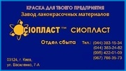 Грунтовка ФЛ-03К-03К+грунтовка ФЛ-03КФЛ-03К+ грунтовка ФЛ-03К эмаль КО